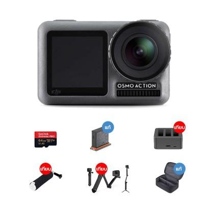 Osmo Action Traveller Set T1 พร้อม Battery แท้,  แท่นชาจ 3 ช่อง Yx,Sandisk Extreme Pro 64GB, ทุ่นลอยน้ำ, ไม้เซลฟี่ 3 way(OEM) และ กระเป๋า GoPro Compact Case ประกันศูนย์ไทย