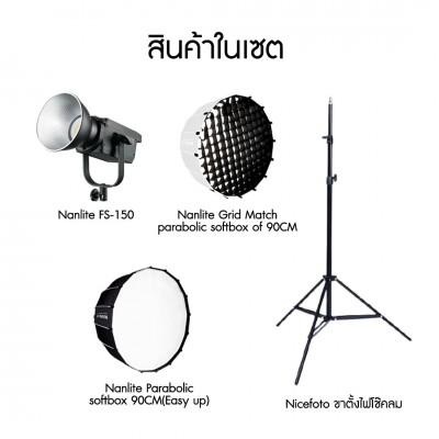 NANLITE FS Live Single Set ชุดไฟพร้อมใช้งาน ประกันศูนย์ไทย